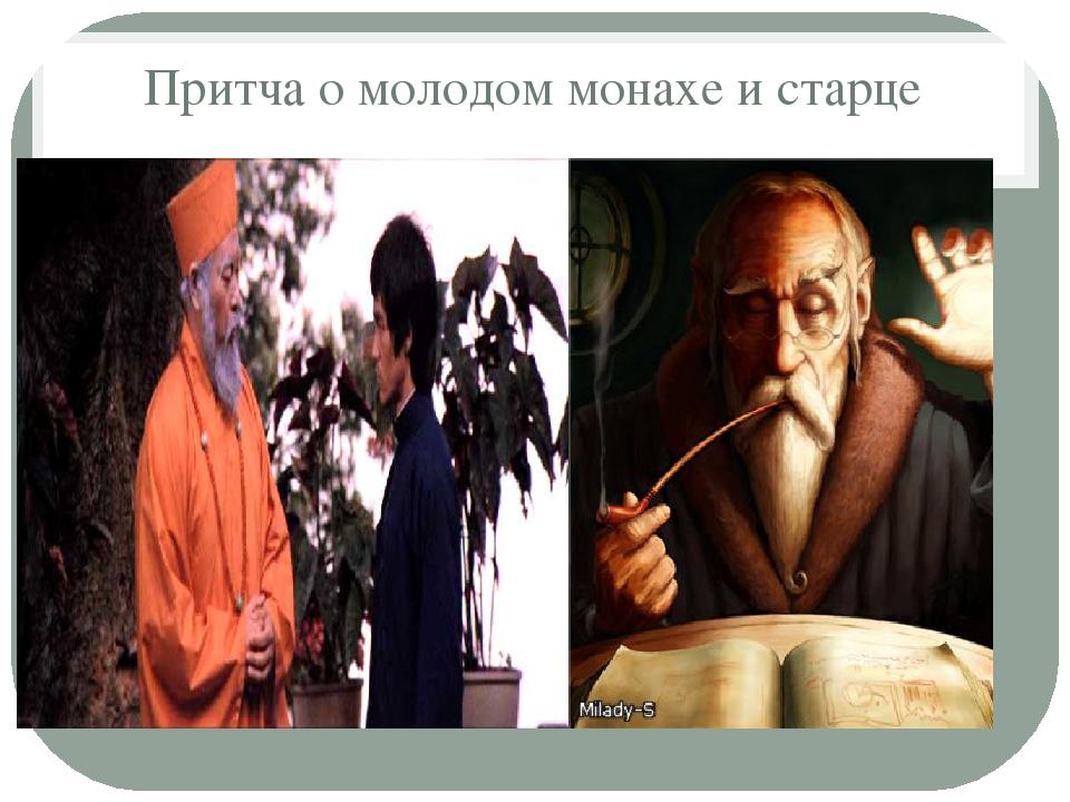 притча о монахе и проститутку