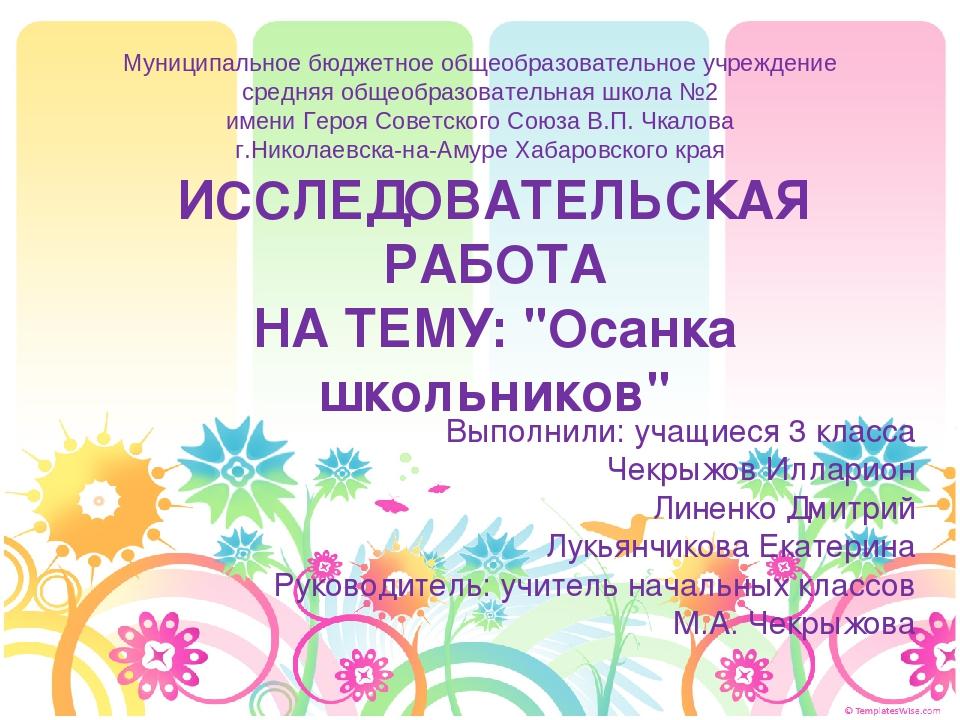 """ИССЛЕДОВАТЕЛЬСКАЯ РАБОТА НА ТЕМУ: """"Осанка школьников"""" Выполнили: учащиеся 3 к..."""