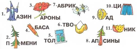 занимательные задания по русскому языку 5 класс с ответами