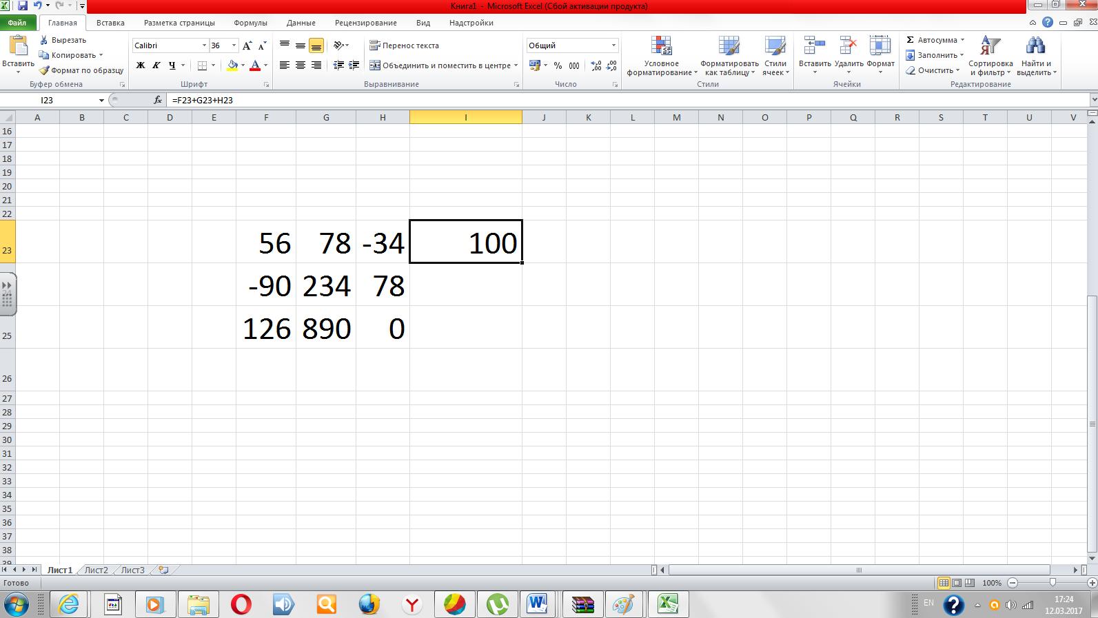 Как сделать в excel таблицу с формулами в 895