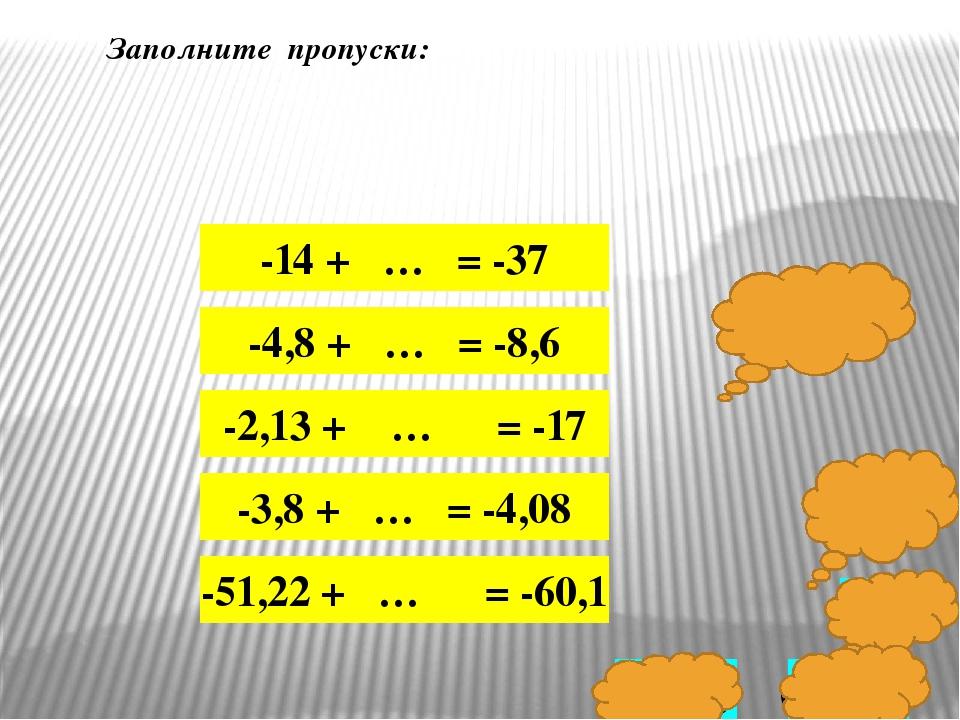 -14 + … = -37 -4,8 + … = -8,6 -2,13 + … = -17 -3,8 + … = -4,08 -51,22 + … = -...