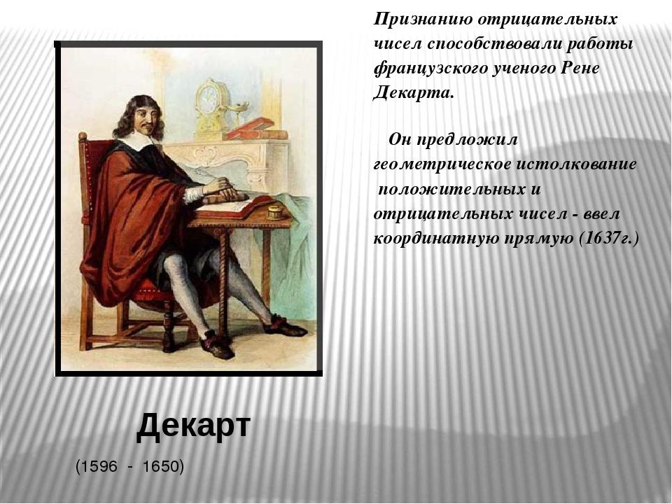 Декарт Признанию отрицательных чисел способствовали работы французского учено...