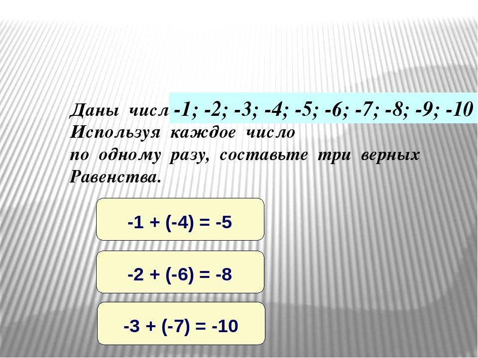 Даны числа: Используя каждое число по одному разу, составьте три верных Равен...