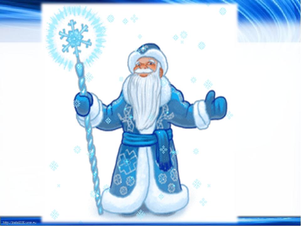 Байрам 2017, картинки анимация деда мороза