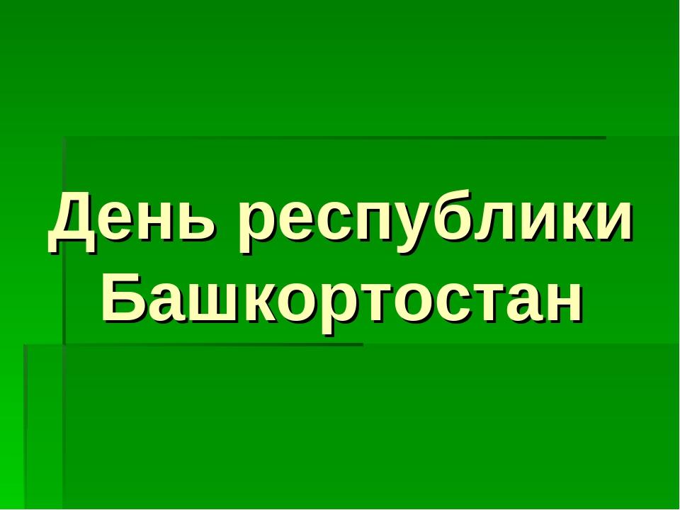 Открытки день республики башкортостан, поздравления