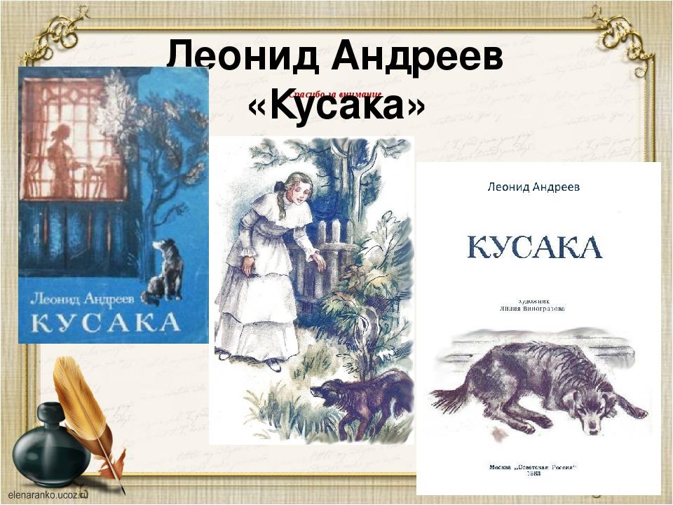 Книга кусака с картинками