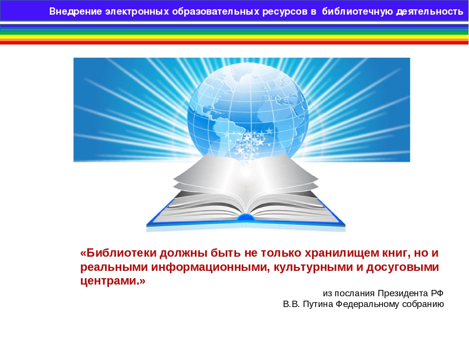 картинки информационные образовательные ресурсы людей