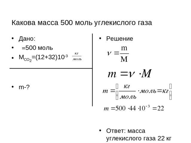 Решение задачи какова масса 500 моль углекислого газа логические задачи из слов с решениями