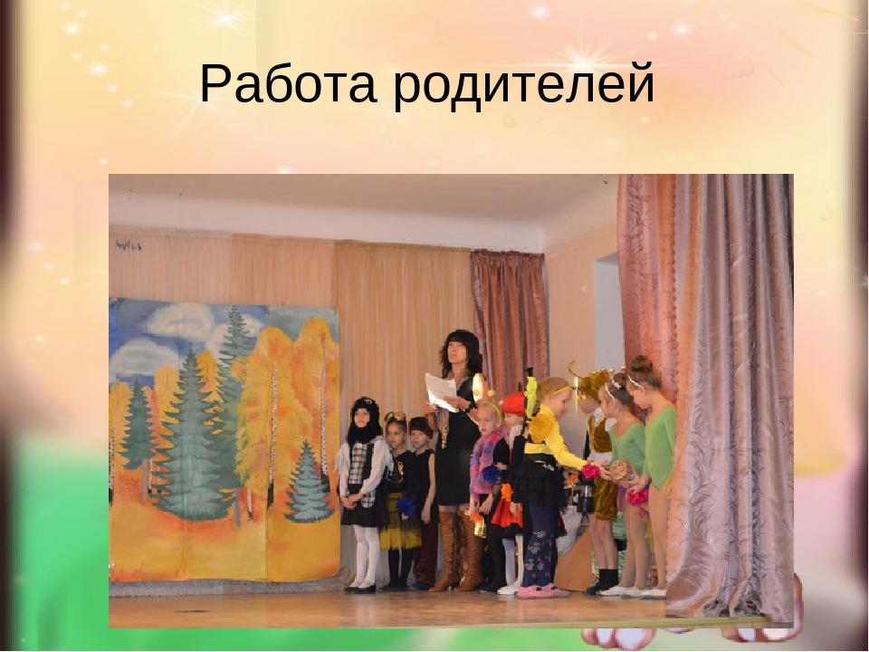 Работа родителей
