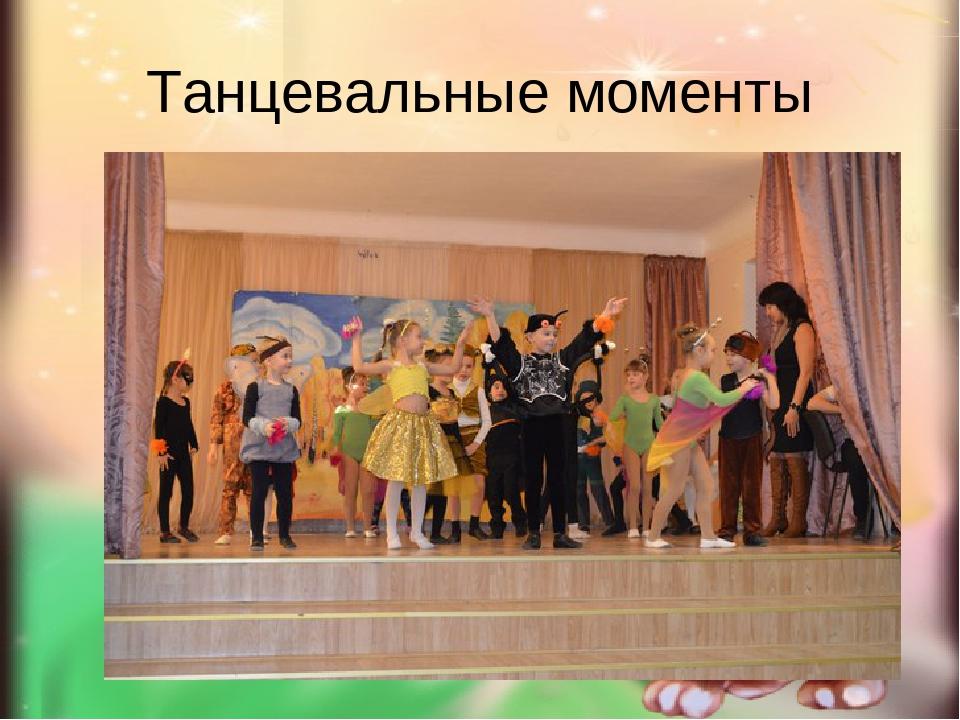 Танцевальные моменты