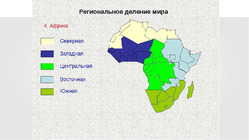 картинки регионы африки всегда живет своими