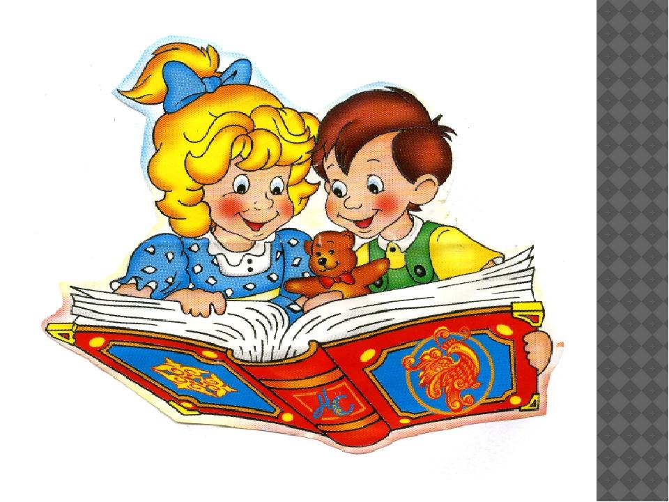 картинки книг для начальной школы огородники боятся