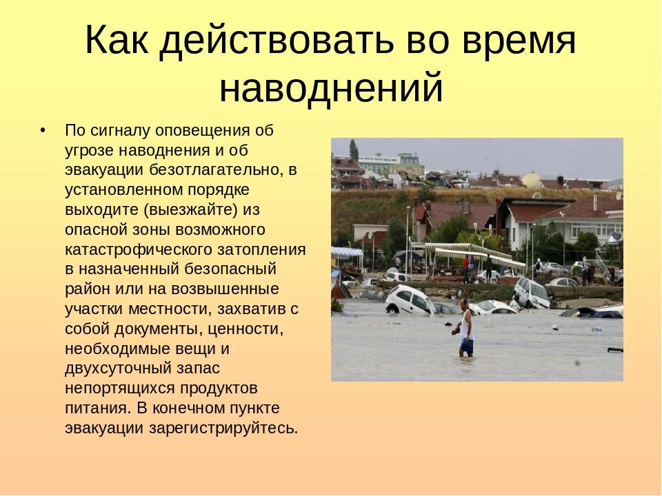 Действия при наводнениях картинки
