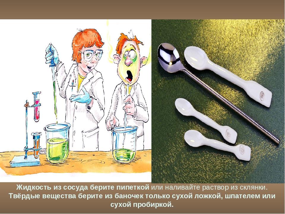 Жидкость из сосуда берите пипеткой или наливайте раствор из склянки. Твёрдые...