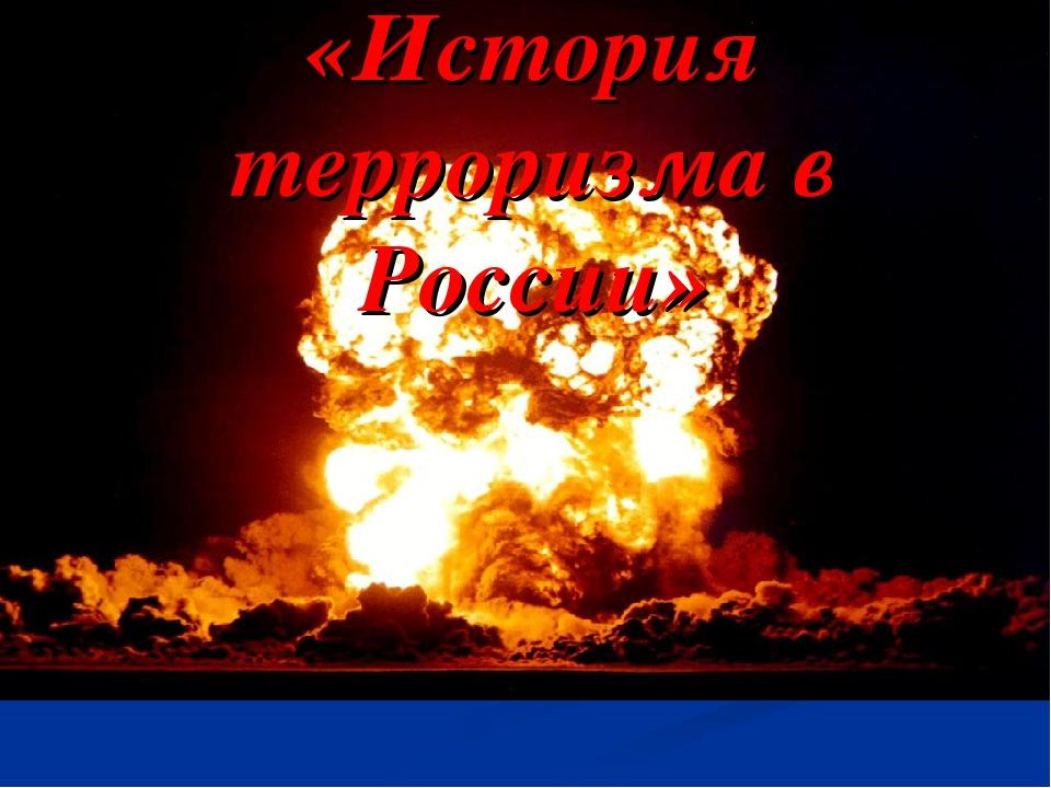 «История терроризма в России»