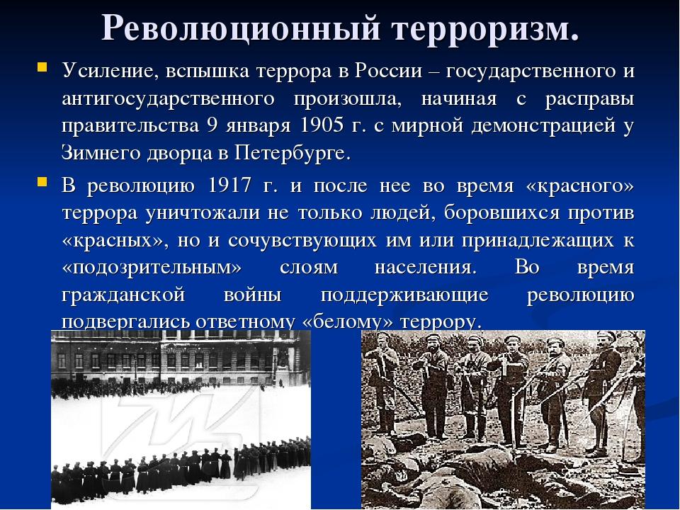 Революционный терроризм. Усиление, вспышка террора в России – государственног...