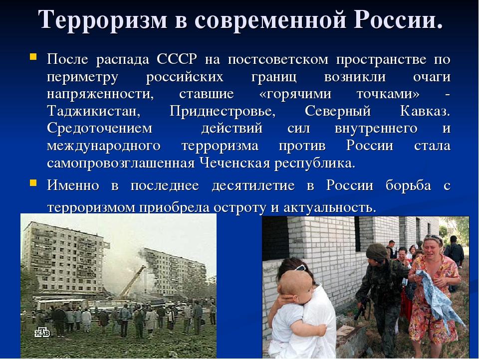 Терроризм в современной России. После распада СССР на постсоветском пространс...