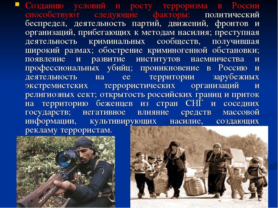Созданию условий и росту терроризма в России способствуют следующие факторы:...