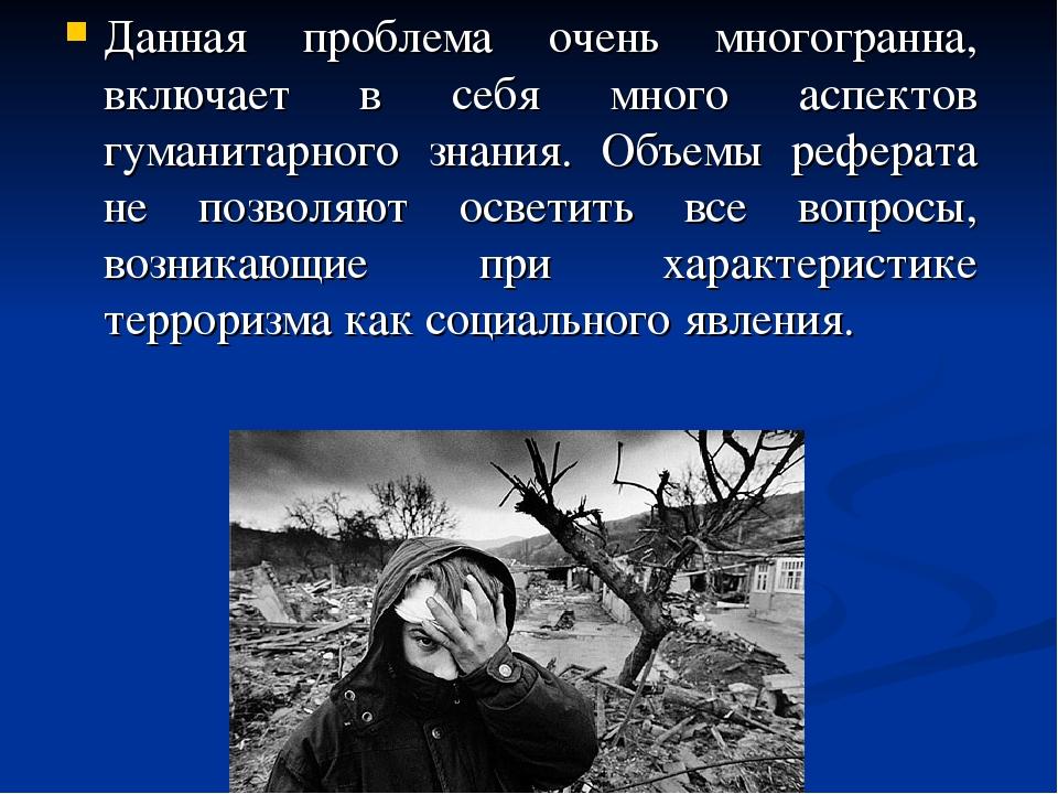 Данная проблема очень многогранна, включает в себя много аспектов гуманитарно...