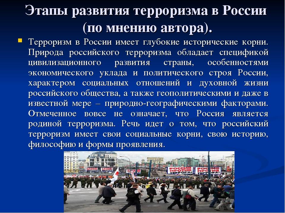 Этапы развития терроризма в России (по мнению автора). Терроризм в России име...