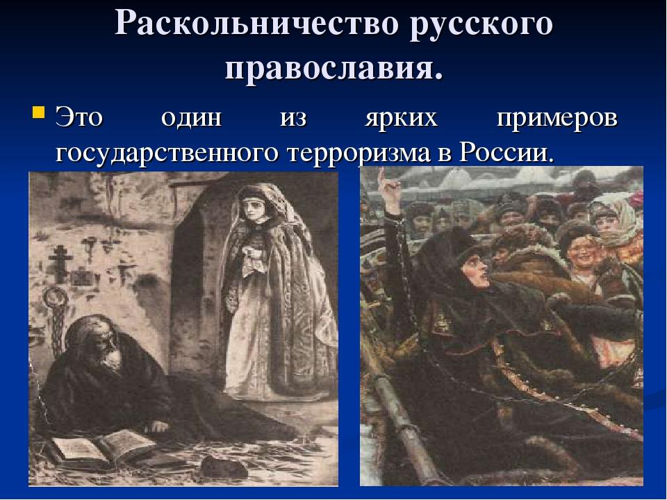 Раскольничество русского православия. Это один из ярких примеров государствен...