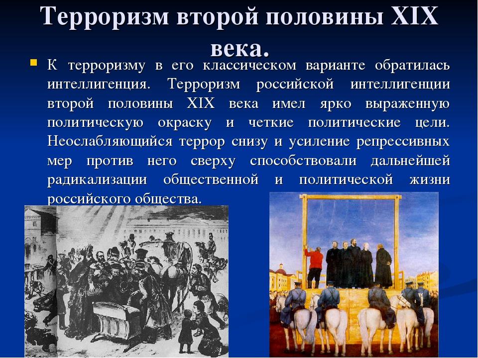 Терроризм второй половины XIX века. К терроризму в его классическом варианте...