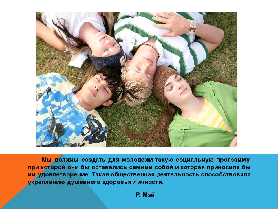 Мы должны создать для молодежи такую социальную программу, при которой они б...