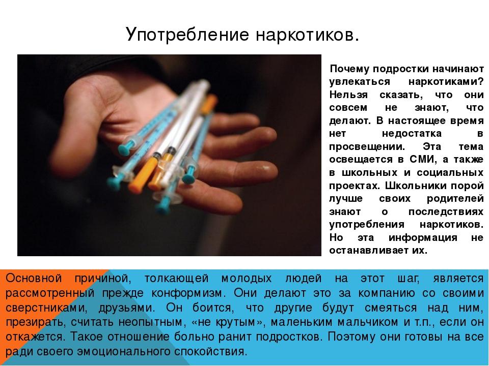 Употребление наркотиков. Почему подростки начинают увлекаться наркотиками? Не...