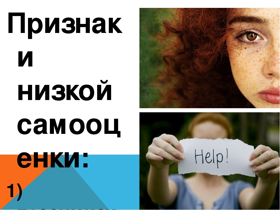 Признаки низкой самооценки: 1) пессимизм; 2) неуверенность в общении с другим...