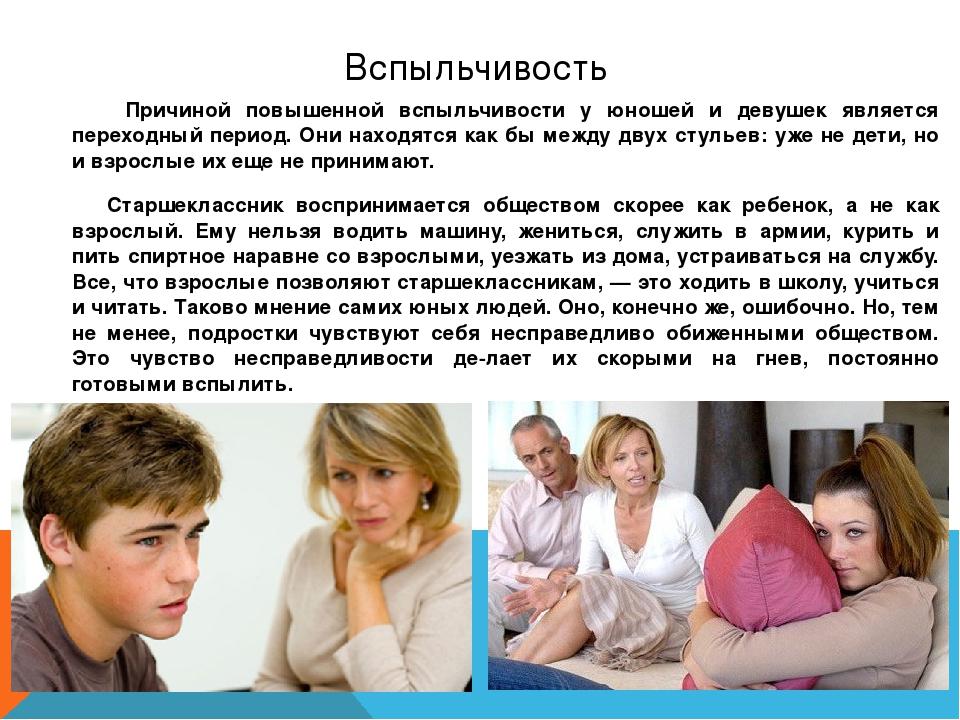 Вспыльчивость Причиной повышенной вспыльчивости у юношей и девушек является п...
