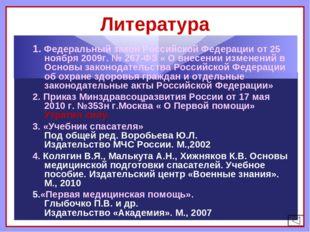 Литература 1. Федеральный закон Российской Федерации от 25 ноября 2009г. № 2