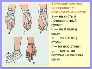 Бинтовые повязки на верхнюю и нижнюю конечности: а — на кисть и лучезапястный