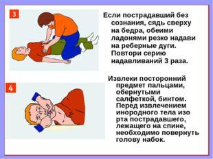 Если пострадавший без сознания, сядь сверху на бедра, обеими ладонями резко н