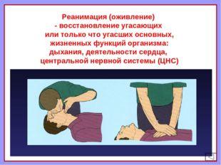 Реанимация (оживление) - восстановление угасающих или только что угасших осн