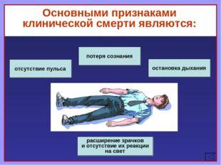 Основными признаками клинической смерти являются: потеря сознания остановка д