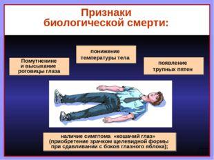 Признаки биологической смерти: понижение температуры тела появление трупных п