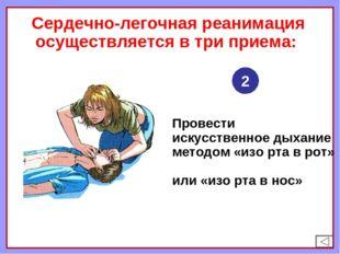 Сердечно-легочная реанимация осуществляется в три приема: 2 Провести искусст