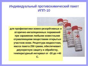 Индивидуальный противохимический пакет ИПП-10 для профилактики кожно-резорбти