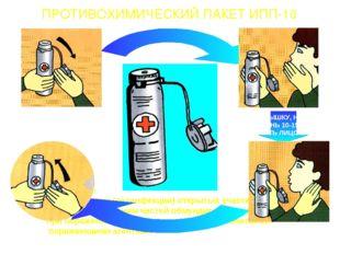ПРОТИВОХИМИЧЕСКИЙ ПАКЕТ ИПП-10 Назначение. Для дегазации (дезинфекции) открыт