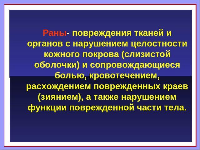 Раны- повреждения тканей и органов с нарушением целостности кожного покрова (...