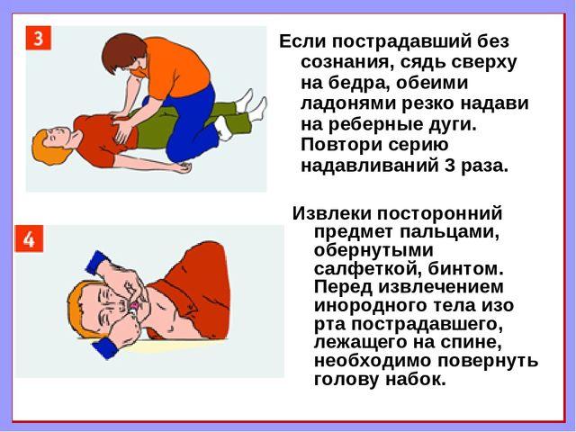 Если пострадавший без сознания, сядь сверху на бедра, обеими ладонями резко н...