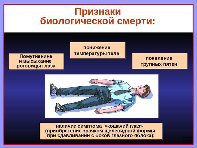 Признаки биологической смерти: понижение температуры тела появление трупных п...
