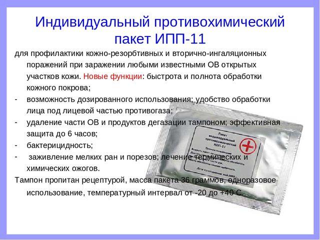 Индивидуальный противохимический пакет ИПП-11 для профилактики кожно-резорбти...