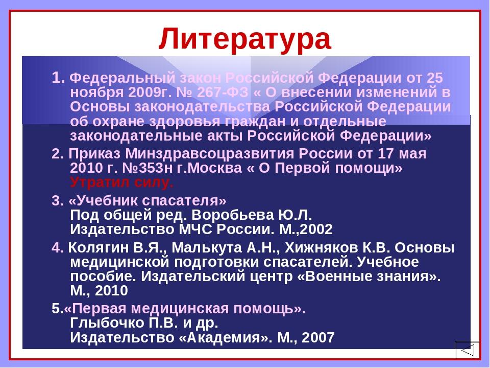 Литература 1. Федеральный закон Российской Федерации от 25 ноября 2009г. № 2...