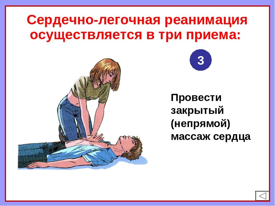 Сердечно-легочная реанимация осуществляется в три приема: Провести закрытый (...