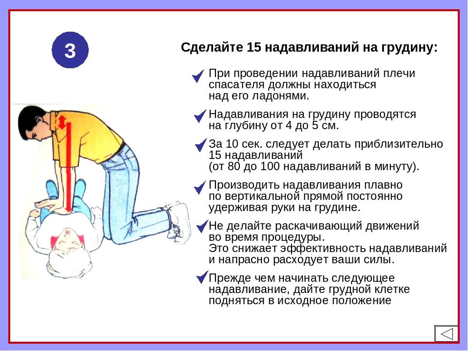 3 Сделайте 15 надавливаний на грудину: При проведении надавливаний плечи спас...