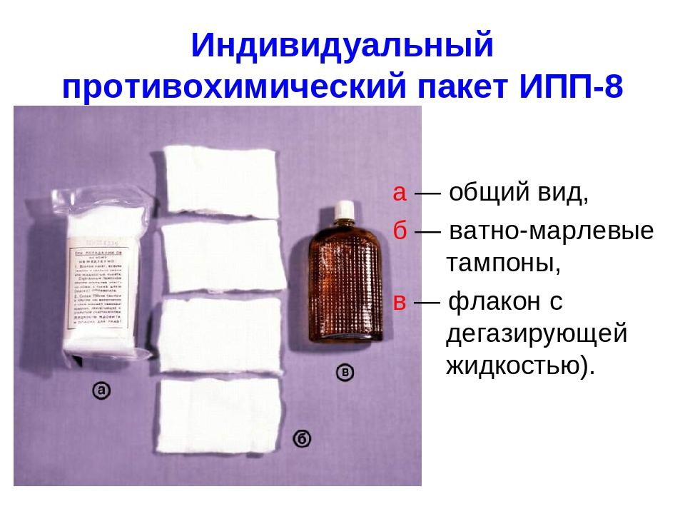 Индивидуальный противохимический пакет ИПП-8 а— общий вид, б— ватно-марлевы...