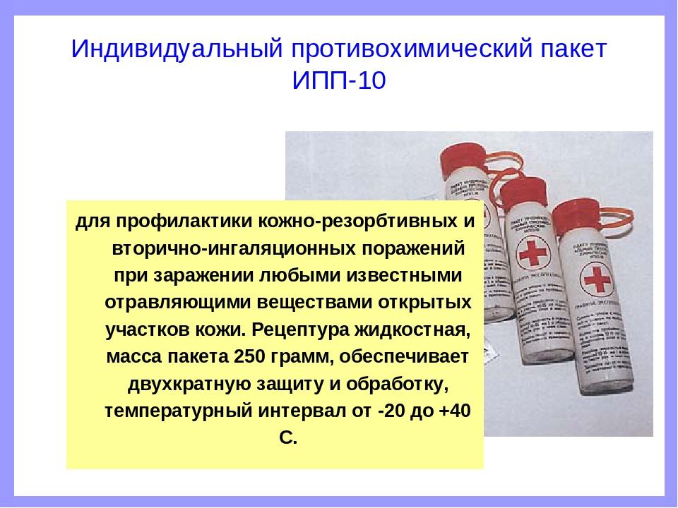 Индивидуальный противохимический пакет ИПП-10 для профилактики кожно-резорбти...