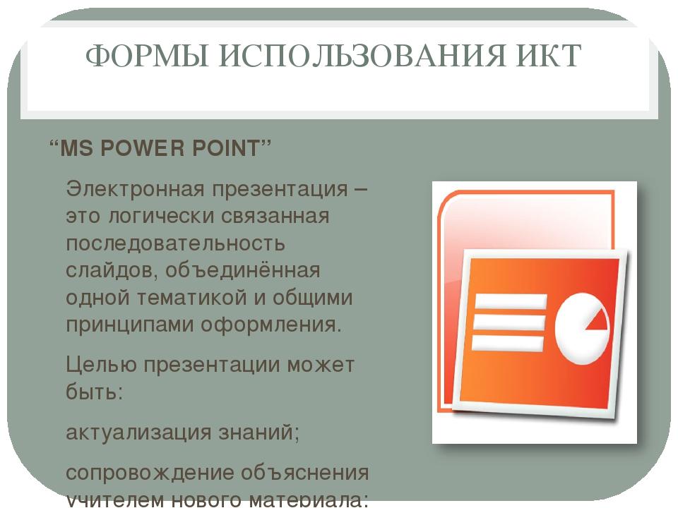 Электронная презентация картинки