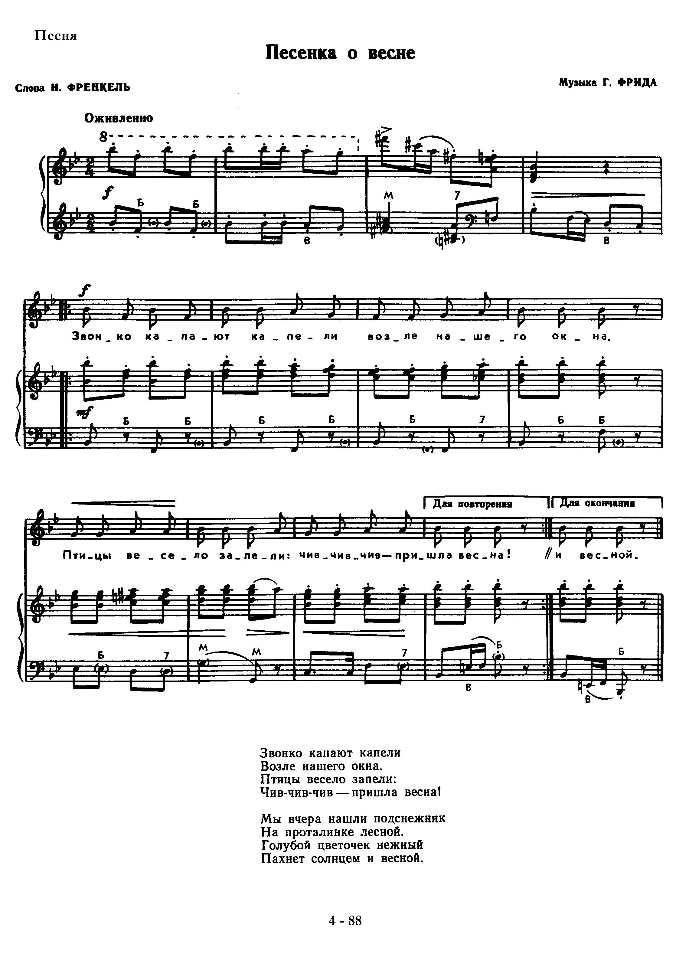 шерсти песня про весну с нотами основе